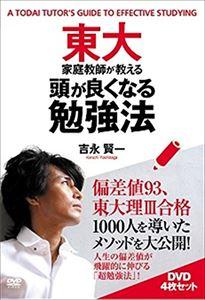 東大家庭教師が教える頭が良くなる勉強法(DVD)