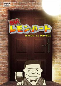 BARレモン・ハート SEASON1&2 DVD-BOX [DVD]