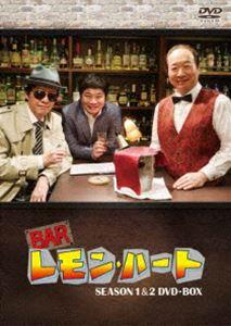 BARレモン・ハート SEASON1&2 DVD-BOX [DVD]