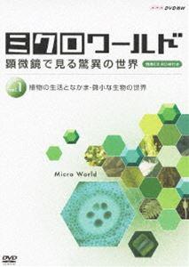 ミクロワールド~顕微鏡で見る驚異の世界~ 第1巻 植物の生活となかま/微小な生物の世界(DVD)