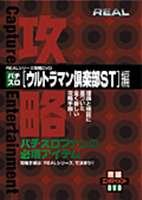 DVD パチスロ ウルトラマン倶楽部ST(DVD)