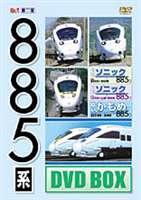 885系 DVD-BOX(DVD)