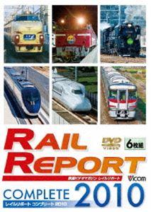 レイルリポート コンプリート 2010 2010年 レイルリポート(119号~124号)が見た鉄道界の動き [DVD]