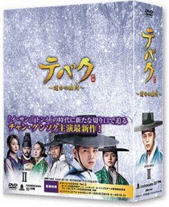 テバク ~運命の瞬間~ DVD-BOX II(DVD)