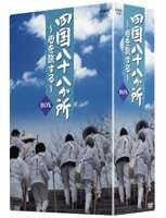 四国八十八か所 ~心を旅する~ DVD BOX [DVD]
