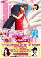 千番目の男 DVD-BOX [DVD]