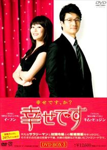 幸せです DVD-BOX 3 [DVD]