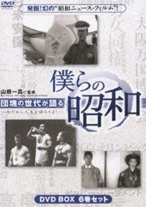 団塊の世代が語る 僕らの昭和 DVD-BOX 今だから人生語ろうよ!(DVD)