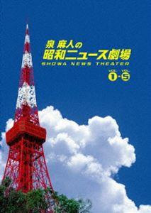 泉麻人の昭和ニュース劇場 DVD-BOX(DVD)