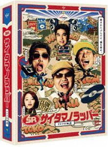 SR サイタマノラッパー~マイクの細道~ [Blu-ray]
