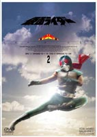 仮面ライダー スカイライダー VOL.2 [DVD]