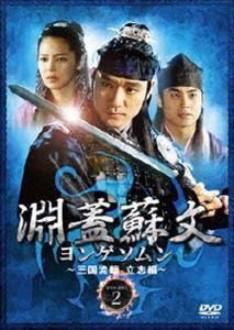 淵蓋蘇文 ヨンゲソムン~三国流転 立志編~ DVD-BOX 2 [DVD]