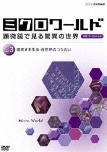 ミクロワールド~顕微鏡で見る驚異の世界~ 第3巻 連続する生命自然界のつり合い(DVD)