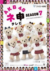 AKB48 ネ申テレビ シーズン7(DVD)
