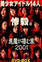 悪魔が棲む家2001 DVD-BOX(DVD)