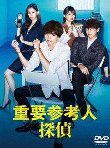 重要参考人探偵 DVD-BOX [DVD]