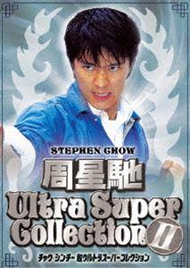 チャウ・シンチー 超ウルトラスーパーコレクション 2 [DVD]