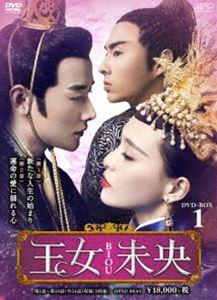 王女未央-BIOU- DVD-BOX1(DVD)