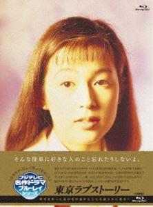 東京ラブストーリー Blu-ray BOX [Blu-ray]