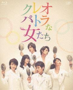 クレオパトラな女たち BD-BOX [Blu-ray]