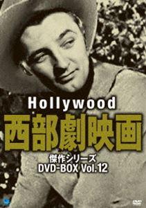 ハリウッド西部劇映画傑作シリーズ DVD-BOX Vol.12(DVD)