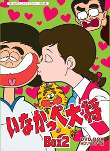 放送開始45周年記念 想い出のアニメライブラリー 第43集 いなかっぺ大将 HDリマスター DVD-BOX BOX2 [DVD]