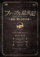 ファーブル昆虫記 南仏・愛しき小宇宙 DVD-BOX(DVD)