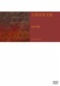 吉田喜重 DVD-BOX 第2集(DVD)
