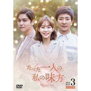 たった一人の私の味方 全商品オープニング価格 DVD-BOX DVD 日本正規代理店品 3