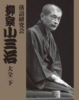 落語研究会 柳家小三治大全 下 [DVD]