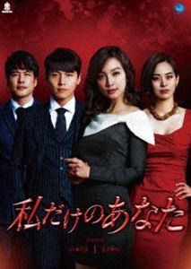 私だけのあなた DVD-BOX1 [DVD]