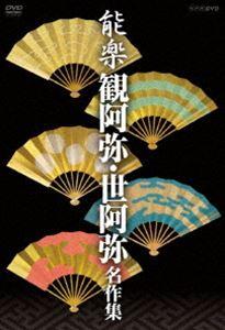 能楽 観阿弥・世阿弥 名作集 DVD-BOX [DVD]