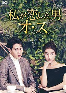 私が恋した男オ・ス DVD-BOX1 [DVD]