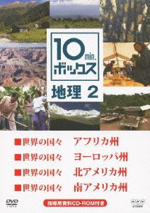 10min.ボックス 地理 2(DVD)