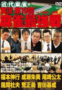 実況 第19回 麻雀最強戦 DVD-BOX(DVD)
