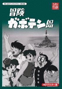 想い出のアニメライブラリー 第44集 冒険ガボテン島 HDリマスター DVD-BOX [DVD]