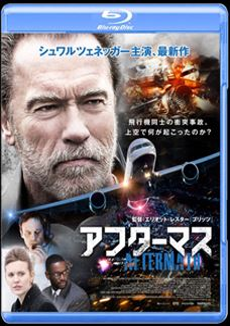 アフターマス [Blu-ray]:ぐるぐる王国 店