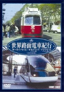 世界路面電車紀行 全5枚組 スリムパック(DVD)