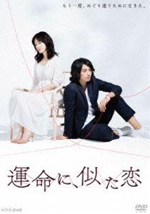 運命に、似た恋 DVD-BOX [DVD]