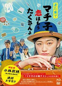 また来てマチ子の、恋はもうたくさんよ Blu-ray・BOX [Blu-ray]