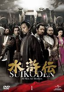水滸伝 DVD-SET2 [DVD]