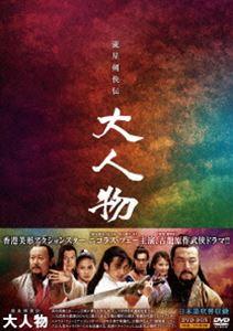 流星剣侠伝 大人物 DVD-BOX [DVD]
