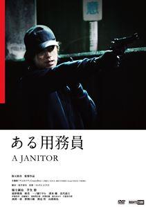 ある用務員 [DVD]