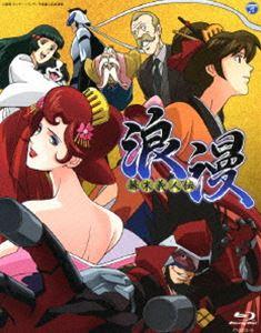 幕末義人伝 浪漫 BD-BOX [Blu-ray]