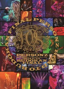 PERSONZ/DREAMERS ONLY SPECIAL 2014-2015 ROAD TO BUDOKAN FINAL(数量限定生産盤) [DVD]