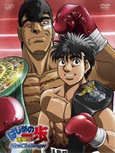 はじめの一歩 New Challenger DVD-BOX [DVD]