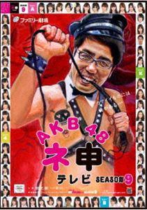 AKB48 ネ申テレビ シーズン9(DVD)