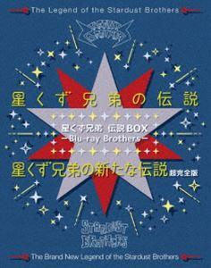 星くず兄弟 伝説BOX -Blu-ray Brothers-『星くず兄弟の伝説』/『星くず兄弟の新たな伝説:超完全版』 [Blu-ray]