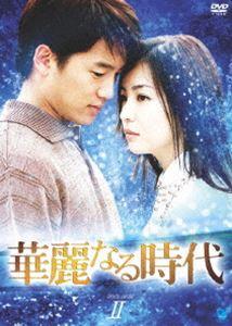 華麗なる時代 DVD-BOX 2 [DVD]