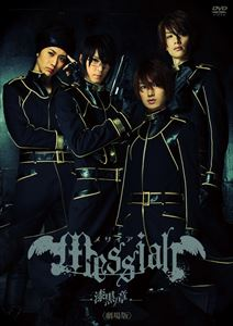 メサイア 至高 漆黒ノ章〈劇場版〉DVD 信用 初回限定版 DVD